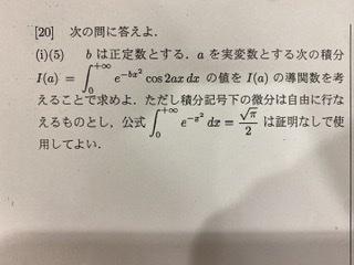 数Ⅳの問題です。 ご回答お願いします。