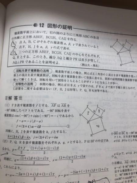 """質問です! 写真の(f)を求めるときに解答では−iをかけていますが、 """"90°回転の複素数すなわちiでわる""""と言う考え方でもあってますか?計算が合わないのであっているのか不安です、、この考え方は一対一の複素数の3番のところに書いてありました!"""