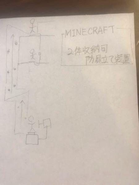 マインクラフトで2体収納可能装置的なもの考えました! ボタンを押してトラップドアで下に落とし、下で感圧板を踏ませて、ピストンで横の上昇水流に押して登って、天井のトラップドアのところで待ち構えるという方式です。(簡単な絵を書きました) 僕が質問したいのは 1、この装置は上手くいくか教えて欲しいこと。 2、もしこれより性能が良い、もしくは回路が簡単なものがあれば教えて欲しいこと。 回答お願いしますm(_ _)m