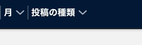 Tumblrのアーカイブにタグ一覧が出ません… 初心者です。いろいろ自分で調べてみてもわからなかったので質問させていただきます。 他の方のTumblrのサイトのアーカイブを見ると投稿につけられたタグ別に表示ができる項目があるのに、私のサイトのアーカイブ欄には出ません… テーマは色を変えてプロフィール画像を設定しただけでTumblrのデフォルトのまま何もいじっていないのですが、デフォルトのテーマではアーカイブにタグページは出ないのでしょうか。 けれど私と同じデフォルトのテーマっぽい他のサイトのアーカイブを見ると「投稿の種類」の右横に「タグ」と出ています。 私のページにはありません。(画像) サイトを作ったばかりで反映されていないなんてことはあるのでしょうか?