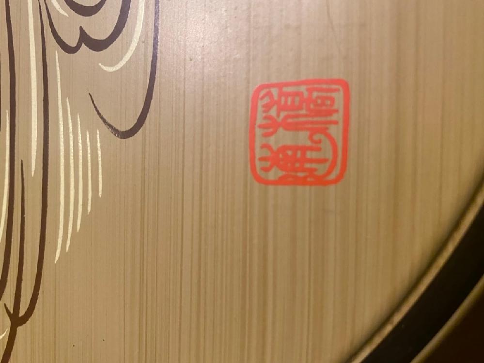 読み方を教えてください。 通橋 と読むのでしょうか。 おしどりの絵が書いてある寿司桶のようなものです。