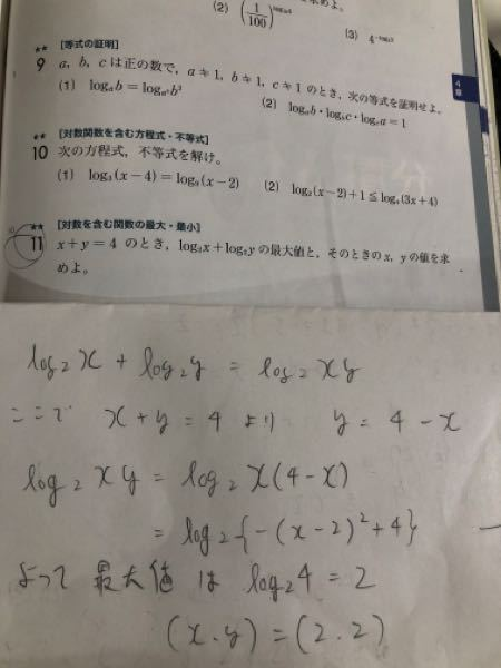 数学について質問です。 11の問題を解いたのですが、テストで正解になりますでしょうか。答自体は合ってるのですが、付け足すべき箇所などがあれば教えていただきたいです。