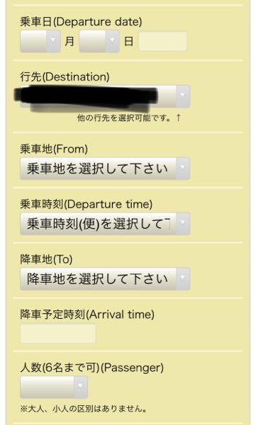 京都交通バスをネットで予約した場合、このフォーム送信後どのような手続きがあるのでしょうか? また、乗車時に予約証明などどのように行われるのでしょうか?他のサイトでもよくわからなかったのですが、ネット予約の場合発券はなく予約証明メールが乗車券変わりなのでしょうか?