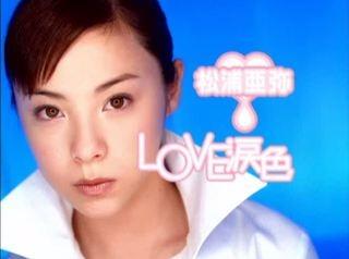松浦亜弥さんの曲、『LOVE涙色』好き('_'?)