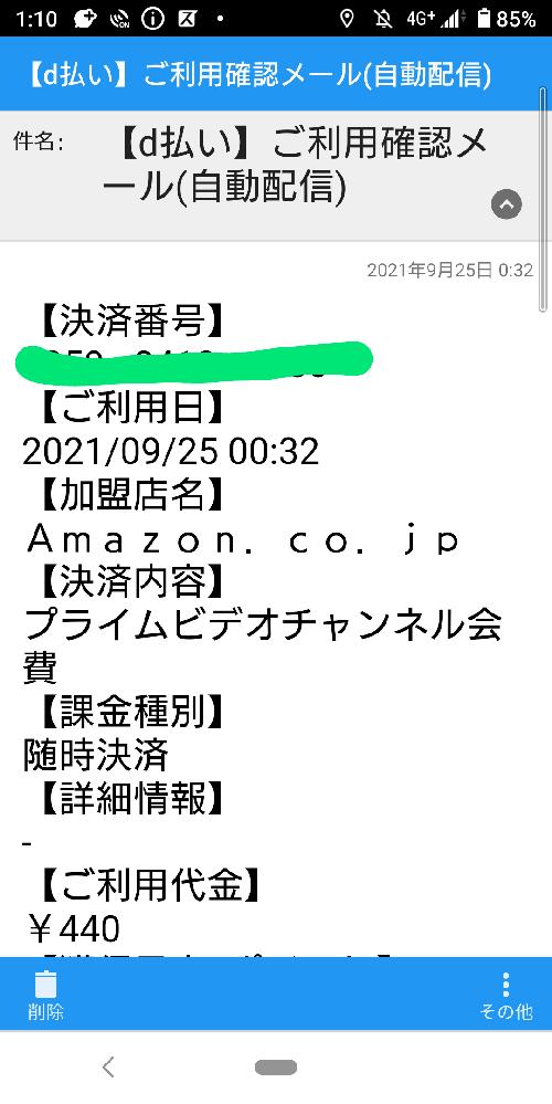 急ぎでおねがいします! 先月に、Amazonプライムに入っていたdアニメストアの1ヶ月間無料体験のものを購入しました。有料になる前に解約しようとしていましたが、うっかり忘れてしまいました。(日付を勘違いしていたようです) すると、写真のようなのが送られてきました。自分は未成年でカードなどは作っておらず、どうやって支払えばいいのかわかりません。 それともこれは誰かが払ってくれたのでしょうか? 文章グダグダですいません。 ご回答よろしくお願いします!!