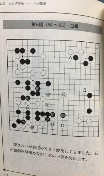 本因坊秀作(黒)vs太田雄蔵(白)の対局について質問です。 白64のアキ三角の意図が全く分からないのですが、教えて頂きたいです。 カケツギすれば分断を見たコウザイなどにはなりそうだなぁくらい...