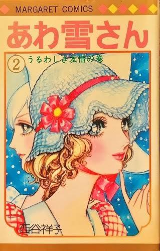 少女漫画大喜利 60 「あわ雪さん」 あらすじを教えてください