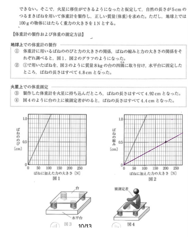 答え付きです!(測定者の体重が250kgになるのかが分かりません。 高校入試の理科の力の問題です!