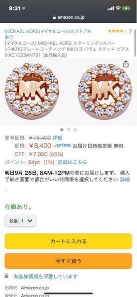 Amazonプライムに入っているのですが、値段が7000円になりません。どうすればなりますか?
