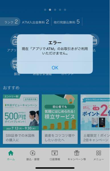 住信SBIネット銀行のアプリATMを使っていて機種変更を行い元あった携帯のスマートネオの登録解除も行ったのですがアプリでのATM取引がエラー出てしまってお金を下ろせない状態です。 解決方法などがあったら教えていただけないでしょうか? 時間でエラーが解除されるのでしょうか?