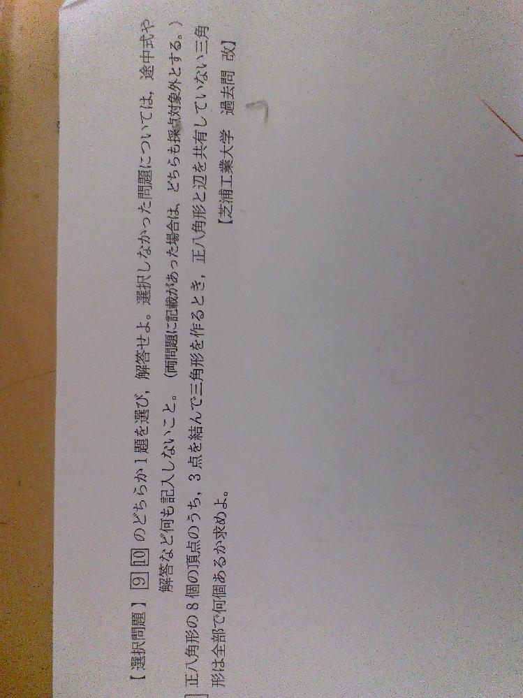 高校数A この問題の解き方を教えて下さい。 答えは16です。