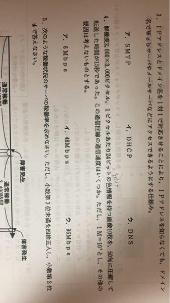 ビジネス情報1級です。 この、4番の問題の計算式を教えて欲しいです! お願いします!!!