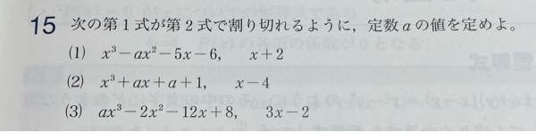 (1)の解き方を教えてください 答えは a=-1 です