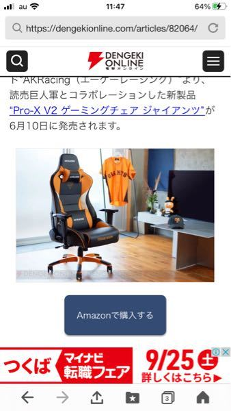 巨人の原監督が実際にダグアウト内で使用しているチェアのデザインを忠実に再現し販売されてますが、阪神ファンなのですが、阪神は阪神モデルを販売されてないのでしょうか? 阪神モデルのが販売されていたら...