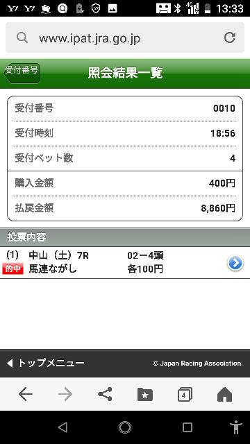 中山最終 15―1.3.5.7.8.13.16 なにかいますか? またまた大穴当たりました!