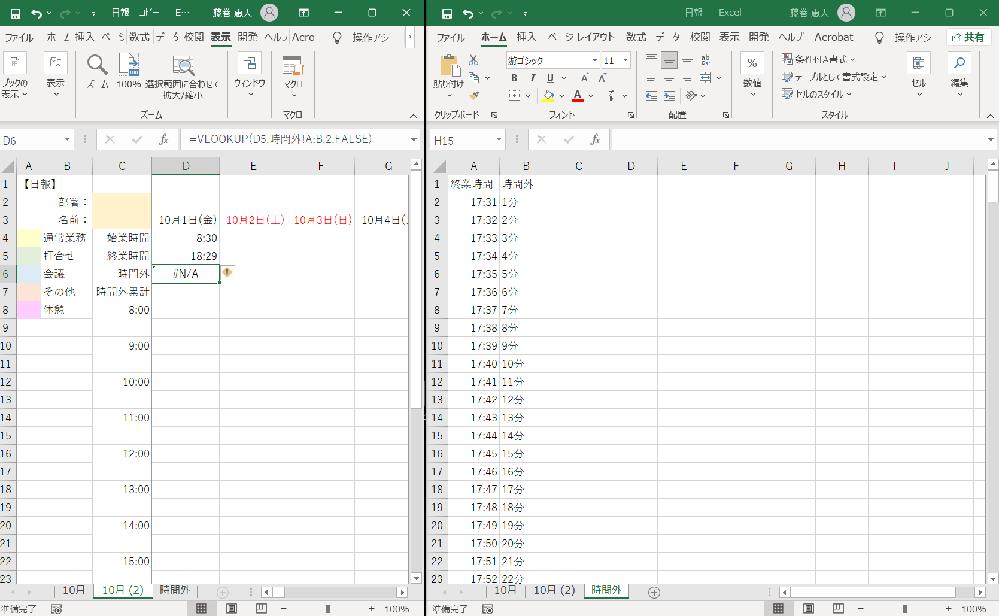 """VLOOKUP関数について質問です。 現在、D6のセルに""""=VLOOKUP(D5,時間外!A:B,2,FALSE)""""の式が 入っているのですが、""""#N/A""""のエラーが表示されてしまいます。 D5のセルに""""18:30""""と入力すると、 D6のセルに残業時間が表示されるようにしたいです。 因みに時間外のシートは A列に終業時間、B列に残業時間が入った一覧にしてあります。 ご回答宜しくお願い致します。"""