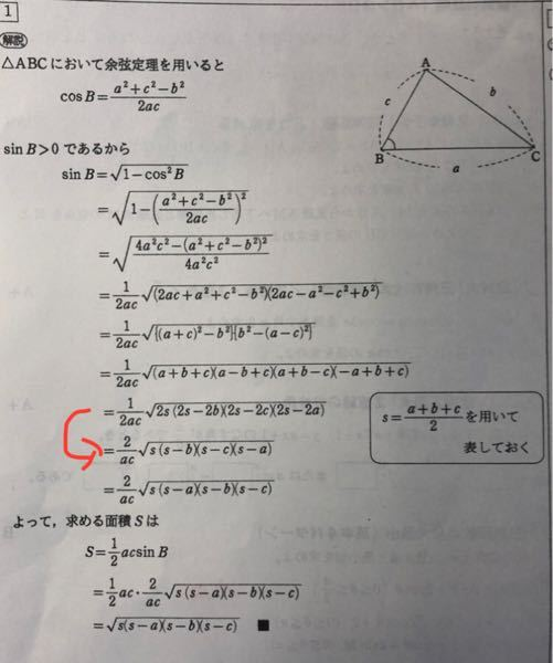 矢印のところが分かりません。 なぜ√の中の2が消えて1/2acに4が掛けられてるのですか?