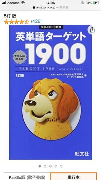 英単語帳のターゲット1900についてなんですが、調べたら表紙が二種類あったのですが、違いはあるんですか?知恵袋の設定上写真は二枚貼ることはできませんがこの写真とは別にもう一つは犬のアイコンが小さいやつのこ とです。