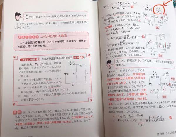 高2です 物理の電磁気で質問です! Lで電流が0なのは分かるのですが、 どうしてその直前のR2(赤い丸で囲ったところ)も0なのでしょうか? お願いします!!m(._.)m