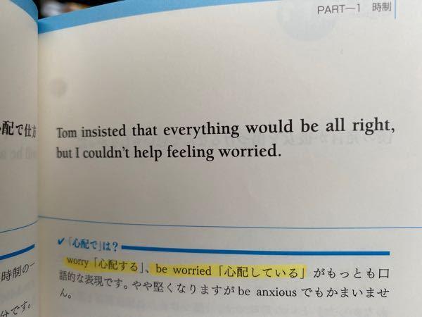 トムは万事上手くいくと言ったが私は心配で仕方なかった という英文なんですけど、最後のworriedがよく分からなくて、いっつもは〜worried about〜ってなるので普通に読めるのですが、今回は最後にあって考え方が分かりません