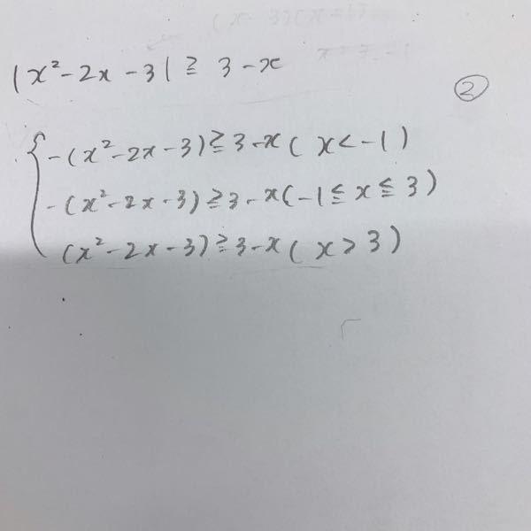 数1、不等式です。 ここの場合分けって間違ってますか?