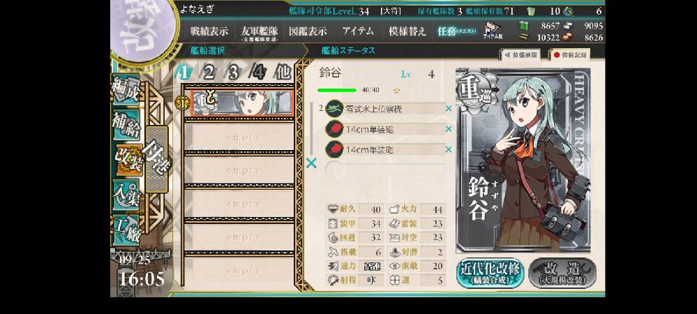 艦これの質問なのですが鈴谷のこの装備で弾着観測射撃できますかね?