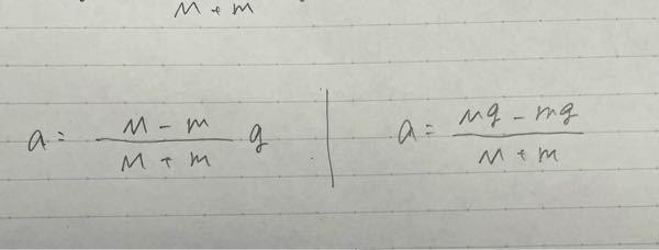 物理です。右の式と左の式は意味としては同じですか??