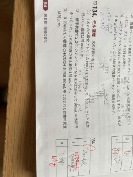 化学基礎について質問です なぜ(2)は0.50ではなく0.500なんでしょうか?問題には3桁しか数字が出てきてないのになぜ答えに4桁目を書くのか分かりません