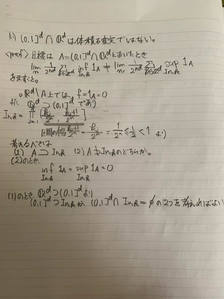 リーマン積分の体積確定について… 定義などはこちらの質問に書いてあります。 申し訳ございませんがこちらを参照してください。 https://detail.chiebukuro.yahoo.co.jp/qa/question_detail/q13249925313 問題文は写真にあります。 なんか色々とやってみたのですが全然示せそうにありません。 わかりやすく解説していただけると助かります。 よろしくお願いします。