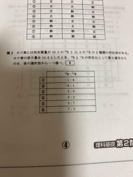 問2の答えと式を教えて欲しいです。