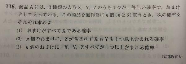 数学Aの確率の問題です (2)です 先にXとYを出して残りのn-2個はXYどちらかが出続けると考えて 1/3×1/3×(2/3)^(n-2)=2^(n-2)/3^n という答えが間違っているのですが どこが間違っているのか指摘してください 正しい答えはXYどちらかが出続ける場合から「全てX」と「全てY」の場合を除いて 2^n-2/3^n です