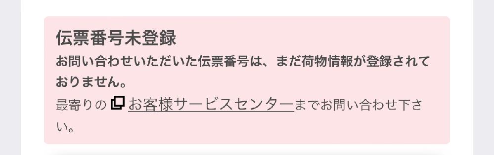 Shineで黒猫の番号は〇〇〇〇〇〇的なことが書いてあって追跡かなって思って調べてみたんですけど出てこないです、、、 ちなみに大阪着いてます、