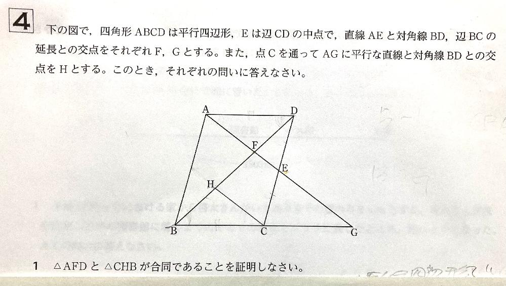 中学生の証明の問題でつまづいております。どなたか分かりますでしょうか?
