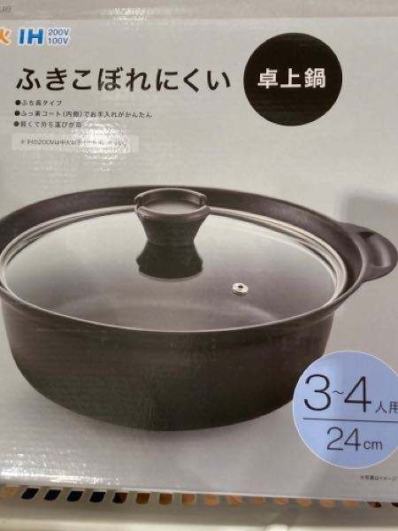 至急、じゃ無いが…これ捨てる場合って不燃ゴミで出して良いんですか? 鍋の大きさは24cmって書いてますが、幅32*奥行*29*高さ13って書いてあります。 確か30cm超えたら粗大ゴミなんでしたか??