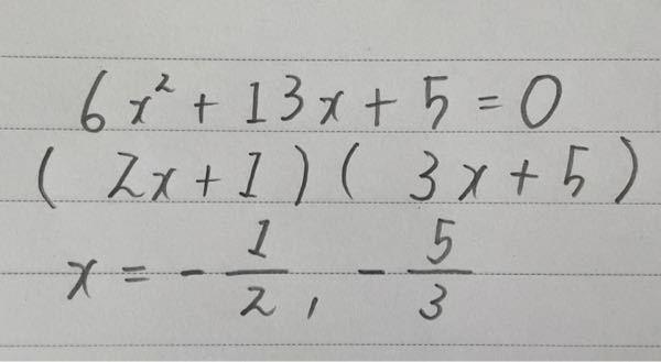 二次方程式についてです。 こちらの問題、答えはx=-2分の1と-3分の5じゃないのですか...?-3分の5ではなく-5分の3なのですか?解説して頂きたいです(T-T)