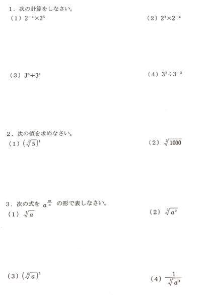 数学IIの問題を教えてください。