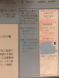 共通テストの払込書のEを振り込み前に志願票に貼ってしまったのですが、郵便窓口に志願票を出せば日付印を押してもらえるでしょうか?