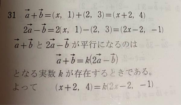 高2数学ベクトルの問題です 4行目のところですが、a+b(ベクトル)と2a-b(ベクトル)は逆にしてはいけないのでしょうか? また理由を教えてください!