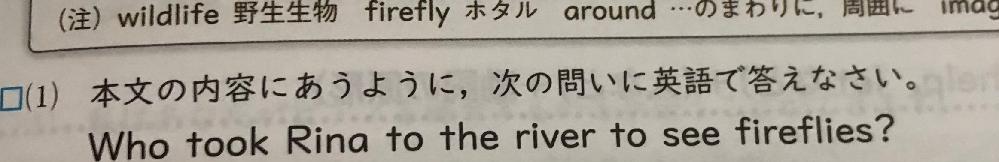 中3 英語についての質問です。こちらの解答がRina's grandfather did.なのですがHer grandfather did.でも可能でしょうか?><