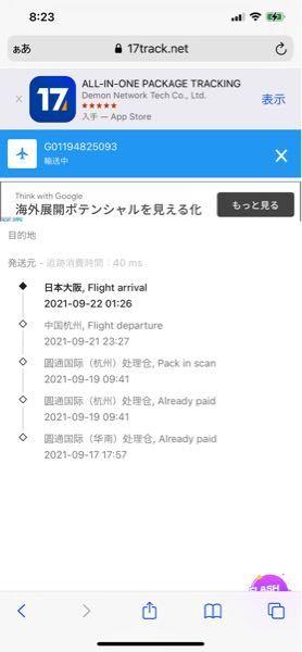 sheinで買い物をしました。 なかなか追跡が動かないので 17trackで追跡してみたらこのようになってたのですが まだ中国から大阪に輸送してるということでしょうか?