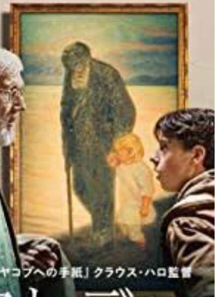 ラストディールという映画のポスターに出ているこの絵は誰のなんという絵ですか?