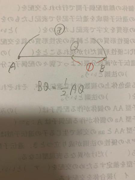 なぜ、B Qはこのように表せるのでしょうか? BQをABで表すことは理解できます。