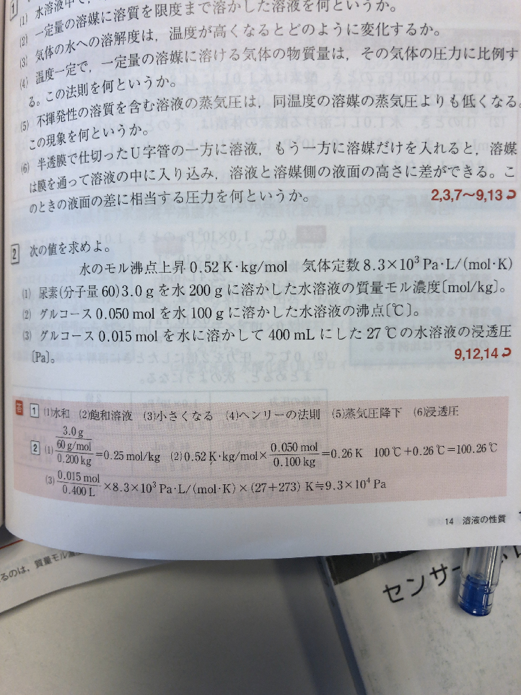 化学の沸点上昇度の問題についてなのですが、この0.26Kはなぜ0.26℃として表せるのですか? 水の沸点が100℃だから足すのは理解できるのですが、この0.26K=0.26℃になるのが理解できません。
