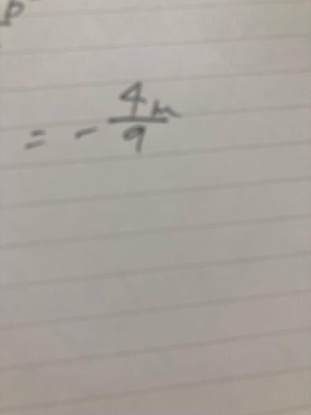 この表し方とこの分数の表し方は同じですか?? 文字の位置が違うだけで答えは同じということですか? こたえには 4 - ━ m とかいてあり、 9 分子に載っけるのか横に書くのか分かりません 至急教えてください!