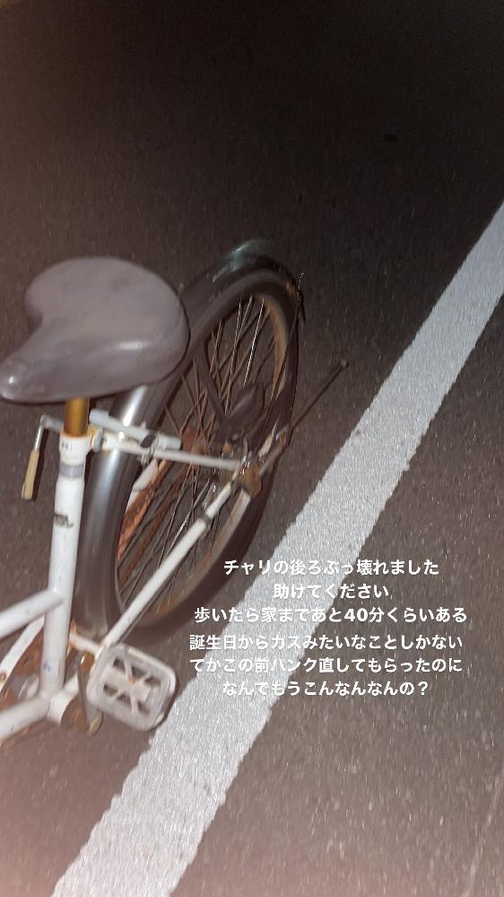 自転車の後輪がパンクしました。 それに気付いたのがバイトの行きしなで、帰りもそのまま乗っていたら中のチューブ?か何かが外れてしまい、タイヤに絡まって後輪が動かなくなりました これ直りますかね?直るとしたら、だいたい値段はどれくらいでしょうか 夜撮った写真なので見にくいです。すみません