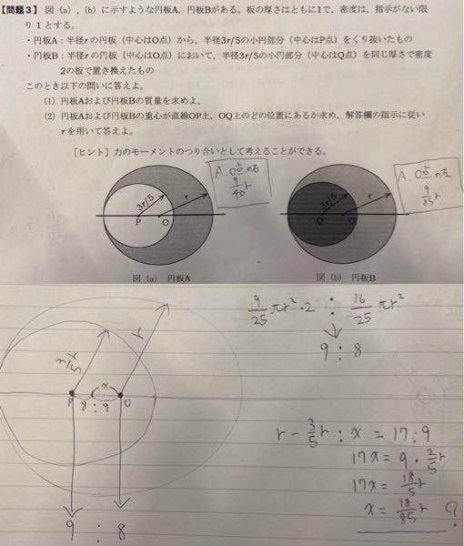 物理、くり抜いた円盤の重心について質問です。 写真の問題の、図aは分かったのですが、 図bについては正しく解けませんでした。 どこが間違っているのか分からず、教えて頂けますと嬉しいです。