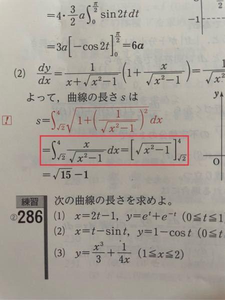 数Ⅲ積分 赤枠の計算の仕方を教えて下さい。