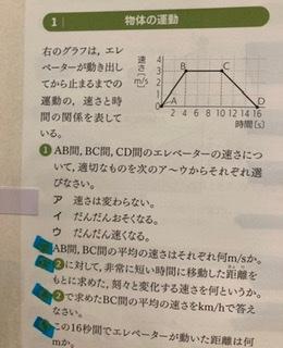 2番目の問題を解説付きで教えてください AB間、BC間のそれぞれの平均の速さを求めるものです