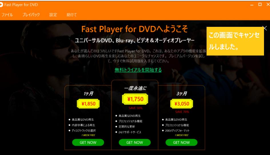 至急回答希望です。 Windows10でDVDを観ようとFast Player for DVDというアプリをインストールしました。PINコードの要求があり入力の要求があったため入力し、その後課金をにおわすメッセージがポップアップされたのでキャンセルしアプリをアンインストールしました。PINコードを入力してしまったので料金の請求はあるのでしょうか?また悪意のあるアプリなのでしょうか? https://www.microsoft.com/ja-jp/p/fast-player-for-dvd/9p5sx8xgqz3k#system-requirements