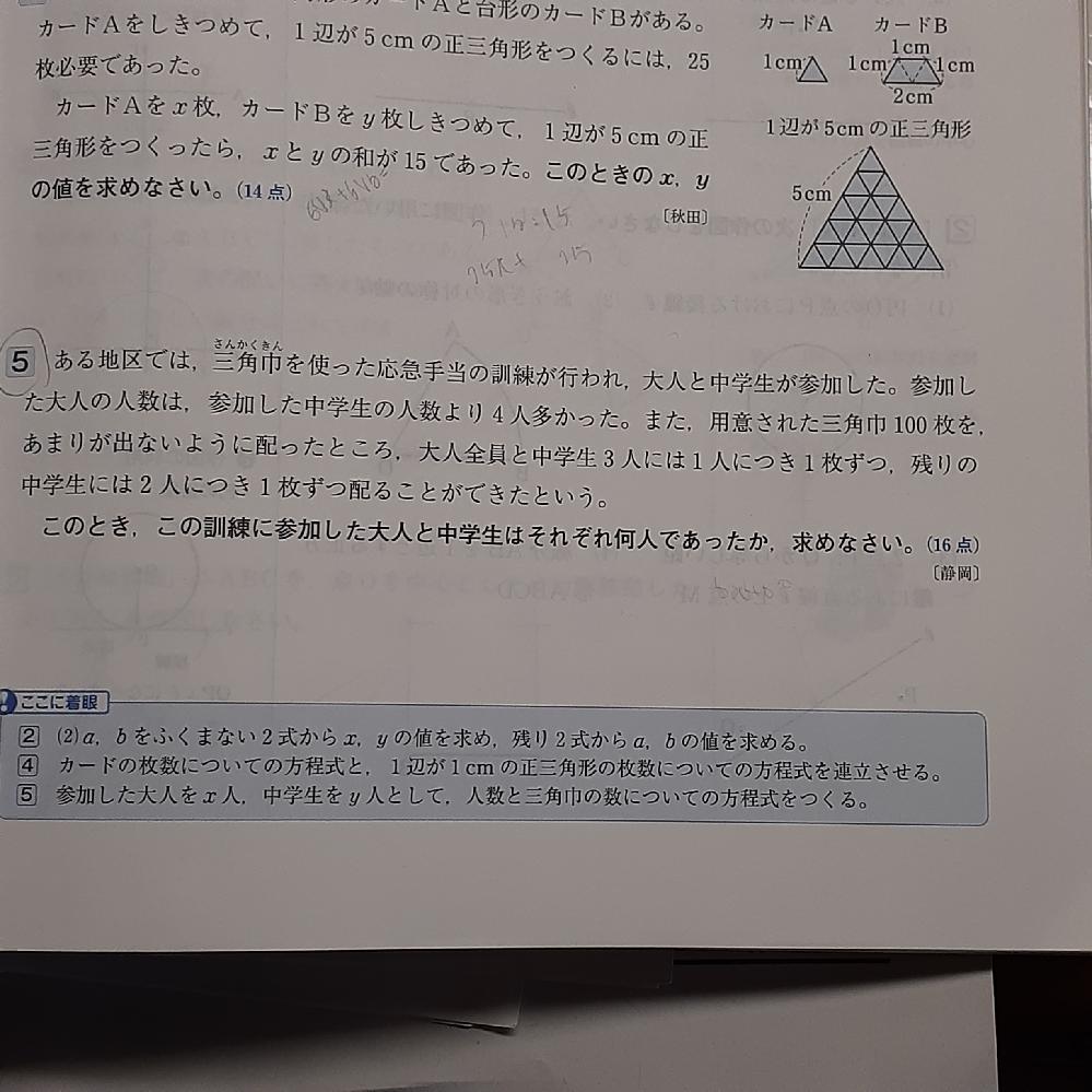 連立方程式の単元で5の問題が分かりません。式を考えるときx=y+4は分かるのですがもう1つの式がよく分からないので教えてください!解説もお願いします!